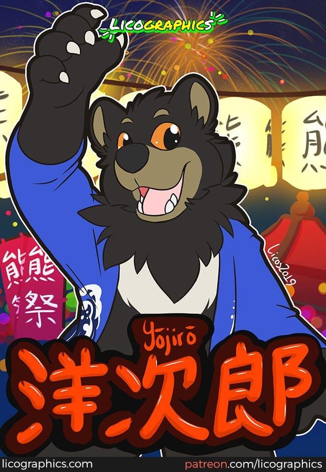 youjirou-badge-web